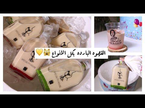 4 انواع من القهوه البارده بستاشيو لاتيه وروز لاتيه وكل شيء تحبونه Youtube Hand Soap Bottle Soap Bottle Soap