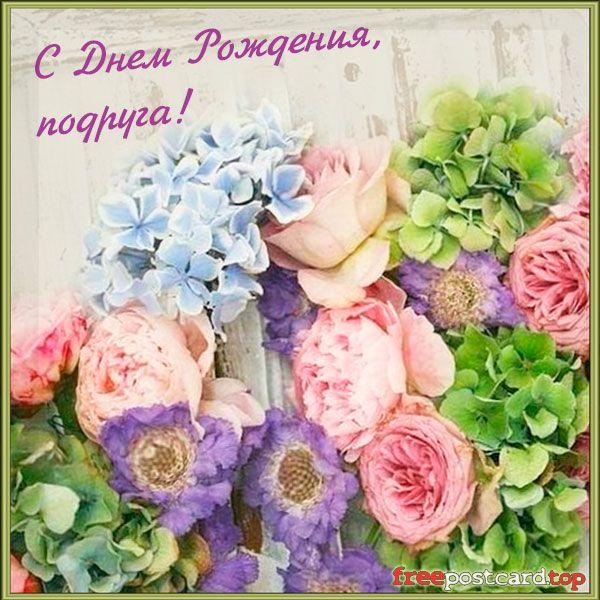 Анимации, открытки с днем рождения подруге цветы