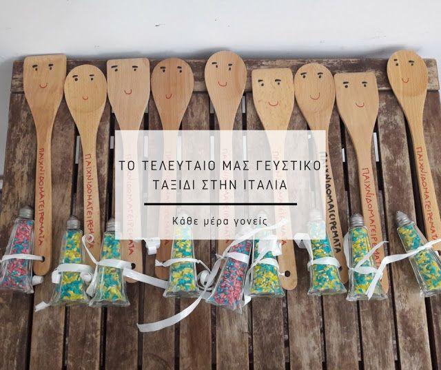 Κάθε μέρα Γονείς: Το τελευταίο μας γευστικό ταξίδι στην Ιταλία
