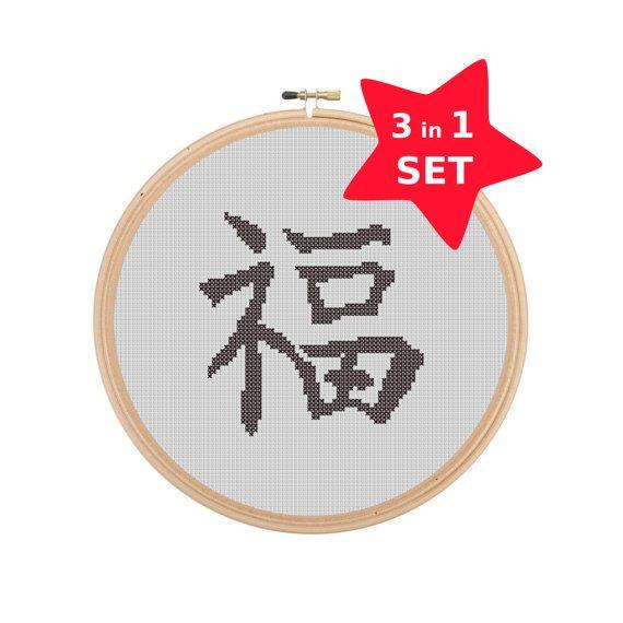 Cross Stitch Pattern SET OF 3  Chinese Good Luck by LoriYarns, $3.00