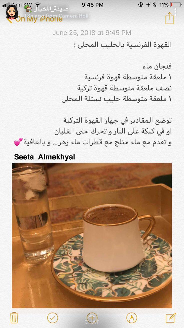 قهوة فرنسية Coffee Drink Recipes Food Drinks Dessert Coffee Recipes Hot