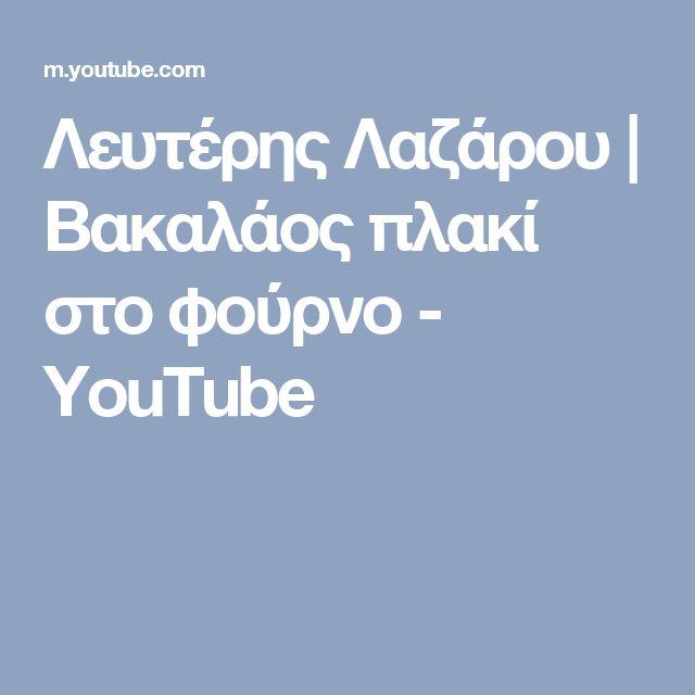 Λευτέρης Λαζάρου   Βακαλάος πλακί στο φούρνο - YouTube