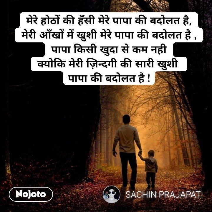 7 Success Motivational Quotes Thoughts Shayari Inspirational Quotes In Hindi Sachin Prajapati 7 Hindi Quotes Inspirational Quotes Motivational Quotes
