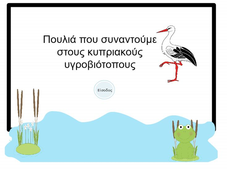 Παρουσίαση για πουλιά που συναντούμε στους κυπριακούς υγροβιότοπους. Υπάρχει η δυνατότητα να ακούσετε τον ήχο που βγάζει το κάθε πουλί ενώ για κάποια πουλιά υπάρχει και βίντεο. Θα το βρείτε στη σελίδα http://www.cyprusbiodiversityforkids.com/wetlands.html.
