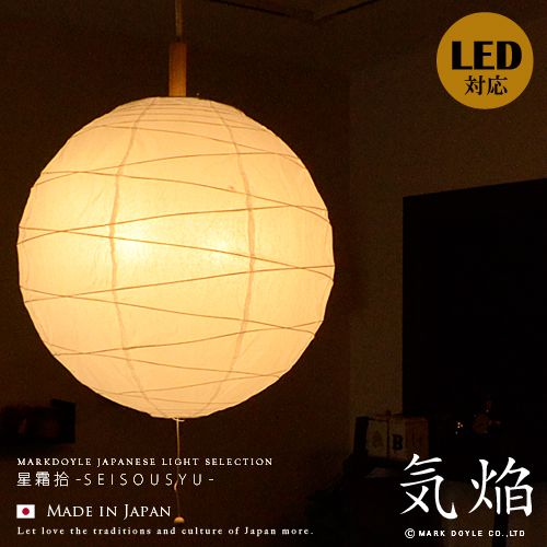 Lighting Japanese lighting Japanese pendant light LED bulb for pendant light washi Japanese modern Asian Japanese eco-interior lighting ceiling lighting Ministry of energy-saving Japanese Japanese Asian dining bedroom den entrance hallway stairs stairwell