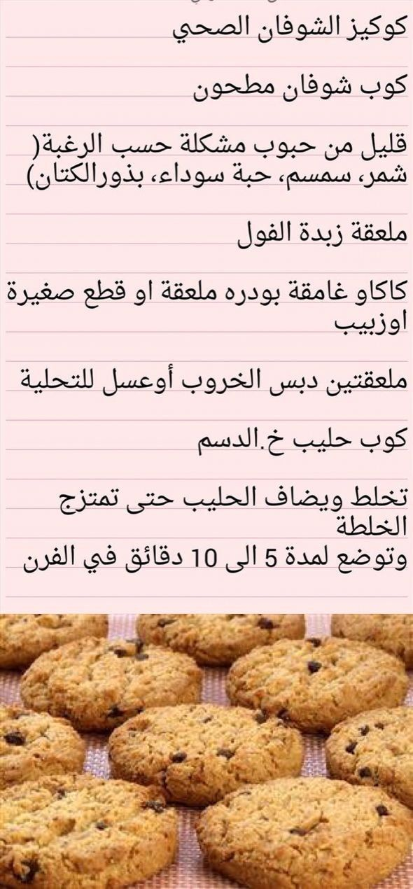 Pin By Waleed Raed On وصفات Arabic Food Cooking Recipes Desserts Food Receipes