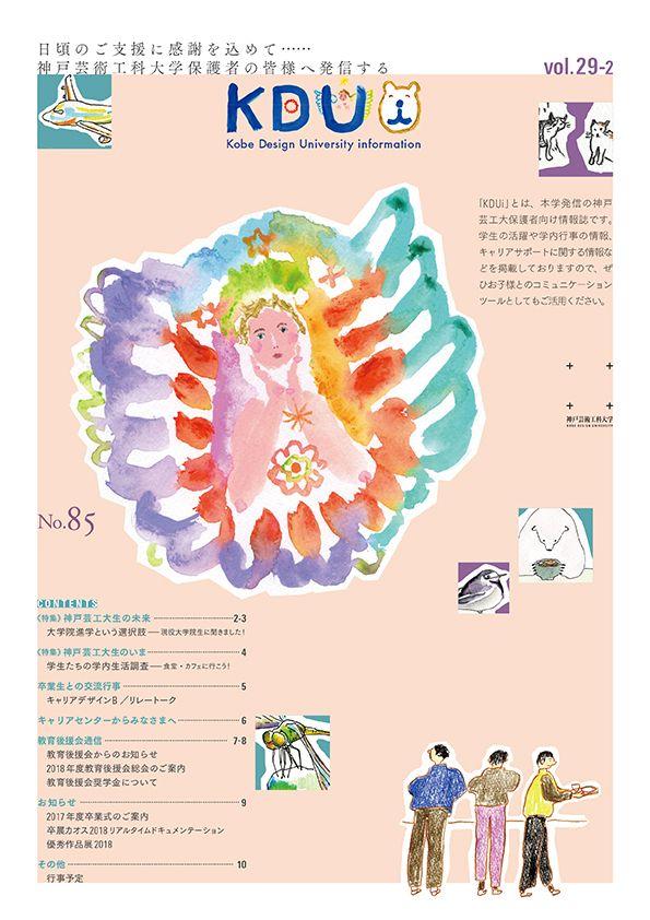 学内広報誌 Kdui の最新号公開のお知らせ 2018年3月発行 神戸芸術工科大学 広報 公開 発行