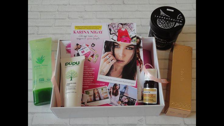 NEW! NewBeautyBox: лимитированная коробочка с Karina Nigay!