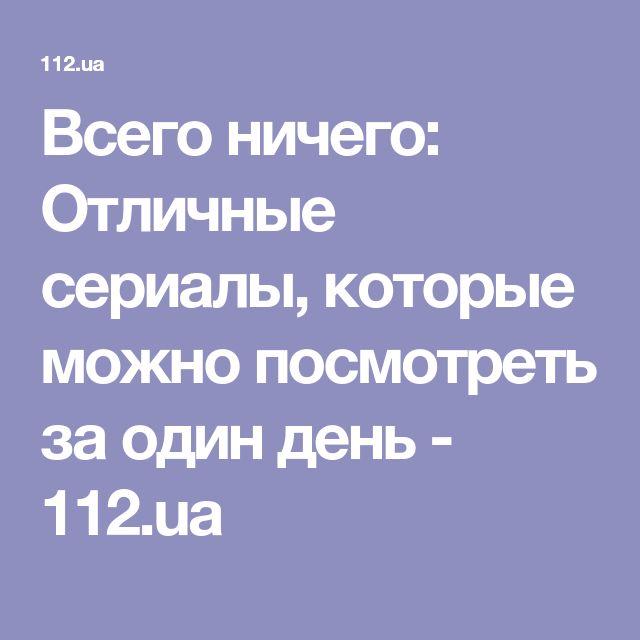 Всего ничего: Отличные сериалы, которые можно посмотреть за один день - 112.ua
