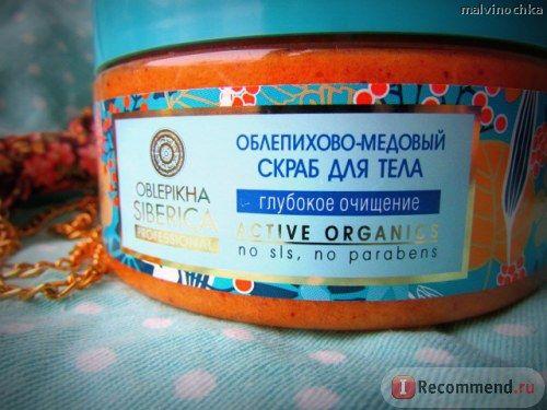 Скраб для тела Natura Siberica облепихово-медовый глубокое очищение фото