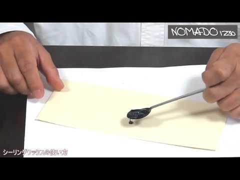 簡単! シーリングワックスの使い方 - YouTube