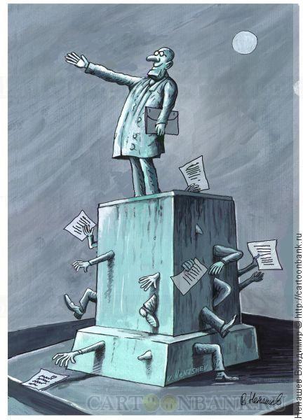 Памятник чиновнику в категории Карикатура, Ненашев Владимир