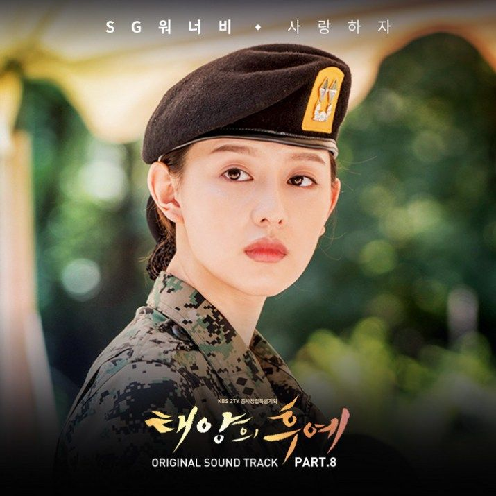 """By My Side (사랑하자)"" is an OST track recorded by South Korean trio SG Wannabe. It was released on March 31, 2016 by Next Entertainment World."