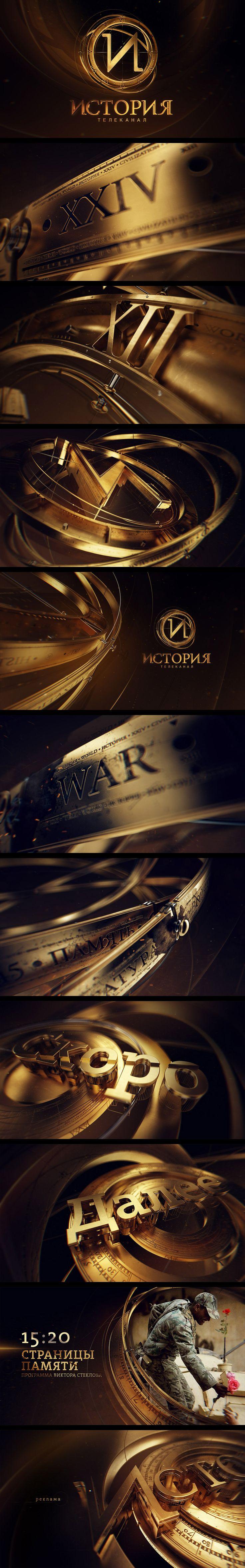 History, Теледизайн © АндрейСеркин