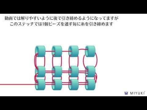 初心者の為のビーズクロッシェ講座 MIYUKI Beads crochet lesson for Beginners - YouTube