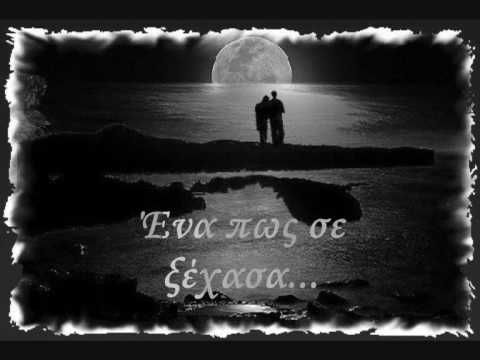 ΑΝΤΩΝΗΣ ΡΕΜΟΣ ΔΥΟ ΨΕΜΜΑΤΑ - YouTube