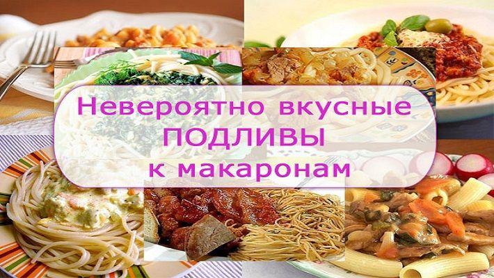 Макароны – отличный гарнир и основа для самых разных блюд. Особенно хороши они с разнообразными подливами и соусами – с мясом, курицей, овощами, сыром и так далее. СЛИВОЧНАЯ ПОДЛИВА К МАКАРОНАМ С ПОМИДОРАМИ    несколько зубчиков чеснока,   пара луковиц,   стакан жирных сливок или сметаны,   п