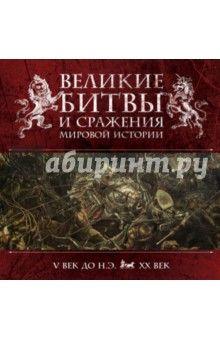 Виктория Владимирова - Великие битвы и сражения мировой истории обложка книги