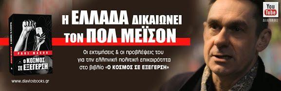 Η Ελλάδα δικαιώνει τον Πολ Μέισον.  Οι συνεντεύξεις και οι προφητικές δηλώσεις του βρετανού δημοσιογράφου Paul Mason για την ελληνική πολιτική επικαιρότητα στο κανάλι YouTube του Δίαυλου: https://www.youtube.com/playlist?list=PLaI2lDl6V1hfHrj0Xxn1zZ_XaXYZ33-Ut