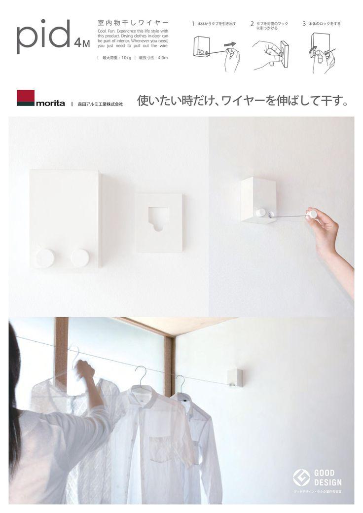 多くのファンが支持する美しいワイヤー室内物干し/洗濯物干し 。pid4M