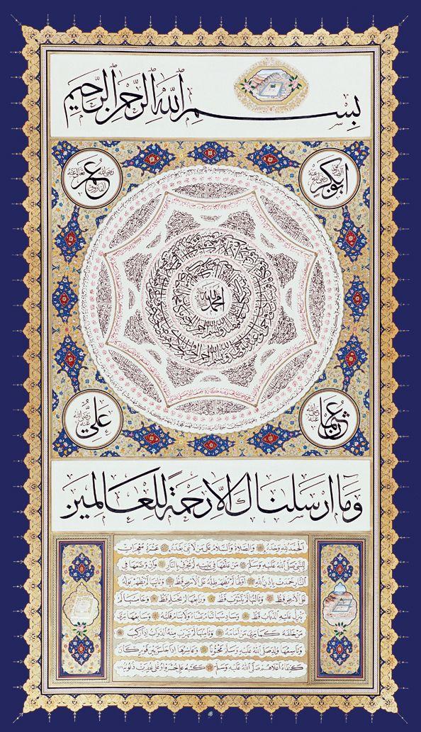 Ali Hüsrevoğlu Koleksiyonu - Klasik Sanatlar - Hz. Muhammed (sav) - Son Peygamber