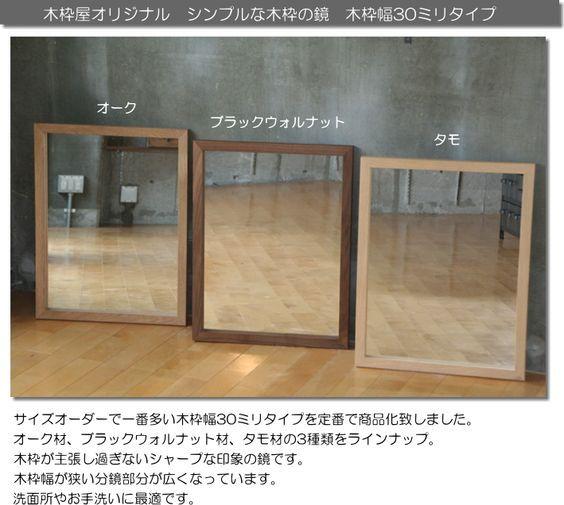 【楽天市場】【完全日本製】鏡 壁掛け アンティーク 木製 ミラー 木枠の鏡 タモ材 650×500サイズ 枠幅30ミリタイプ【完全受注製作品】:木枠屋 | リフォーム | Pinterest | 木製ミラー、鏡 壁掛け、タモ材