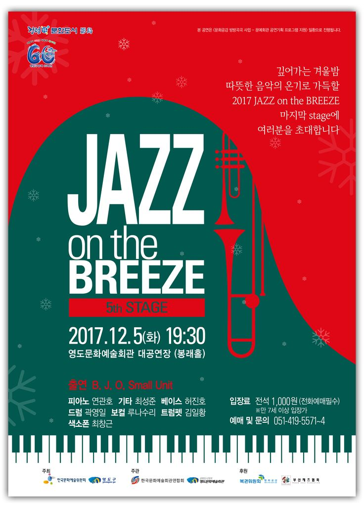 jazz_poster.jpg (2244×3130)