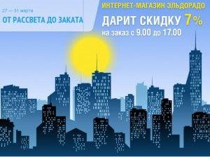 Интернет магазин Эльдорадо. Скидка 7% на все товары. | http://infarus.ru
