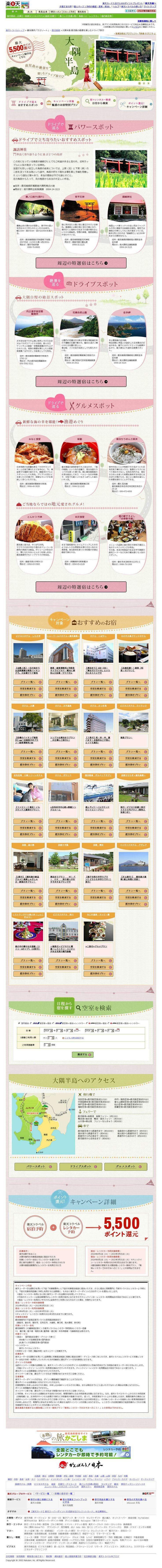 2014/4/1【D】【地域振興】 鹿児島県大隅半島レンタカーポイントキャンペーン2014