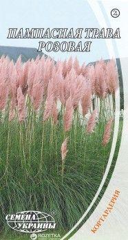 Пампасная трава Гарденс Рожева 0.1 г (Насіння України)