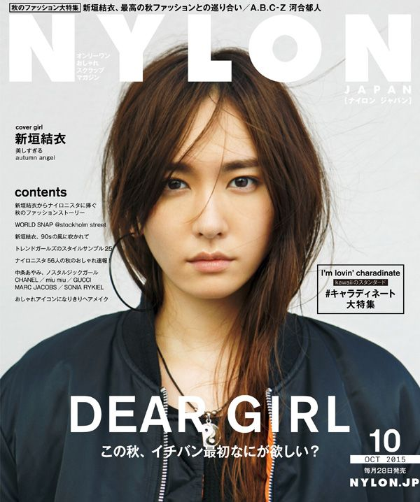 cover design | NYLON #magazine Japan — Yui Aragaki #新垣結衣 October 2015