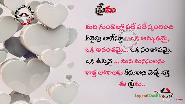 A blog About Telugu Love Quotes, Telugu Love Letters, Friendship Quotes, Hindi Quotes, Birthday wishes, Inspiring English Quotes.