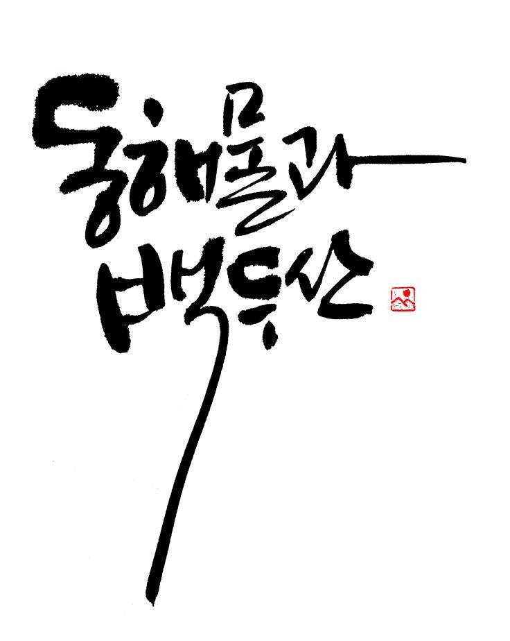 동해물과 백두산으로 한정지은 한국인의 민족적 영토에서 머물수는 없다. 물리적 영토를 넘어 세계를 하나의 영토로 묶을 수 있는 한국인의 문명적 역량과 정신이 중요하다. - 이산생각