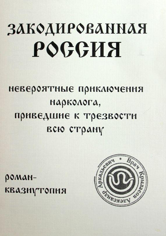 Закодированная Россия #книгавдорогу, #литература, #журнал, #чтение, #детскиекниги, #любовныйроман