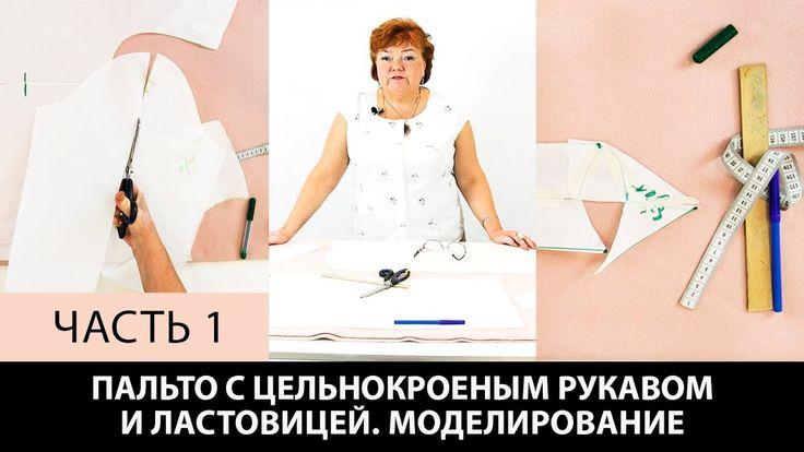 Пальто с ластовицей и цельнокроеным рукавом без выкройки Моделирование л...