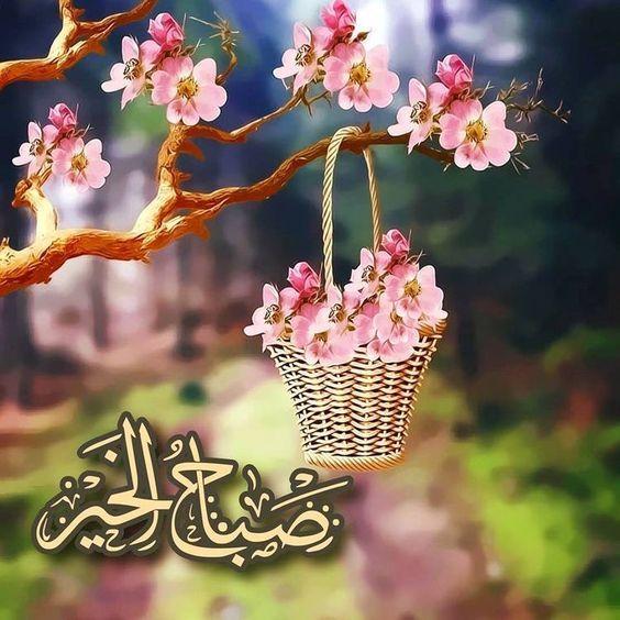 صباح الخير على شجرة Beautiful Morning Messages Fake Flower Arrangements Good Morning Beautiful Images