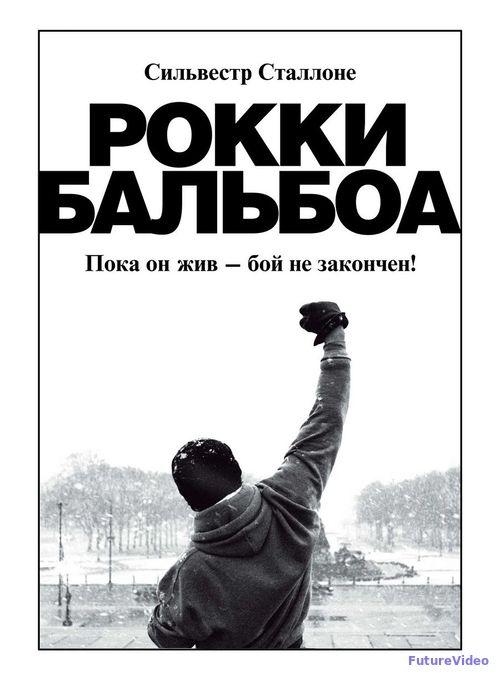 Рокки Бальбоа (2006) — смотреть онлайн в HD бесплатно — FutureVideo