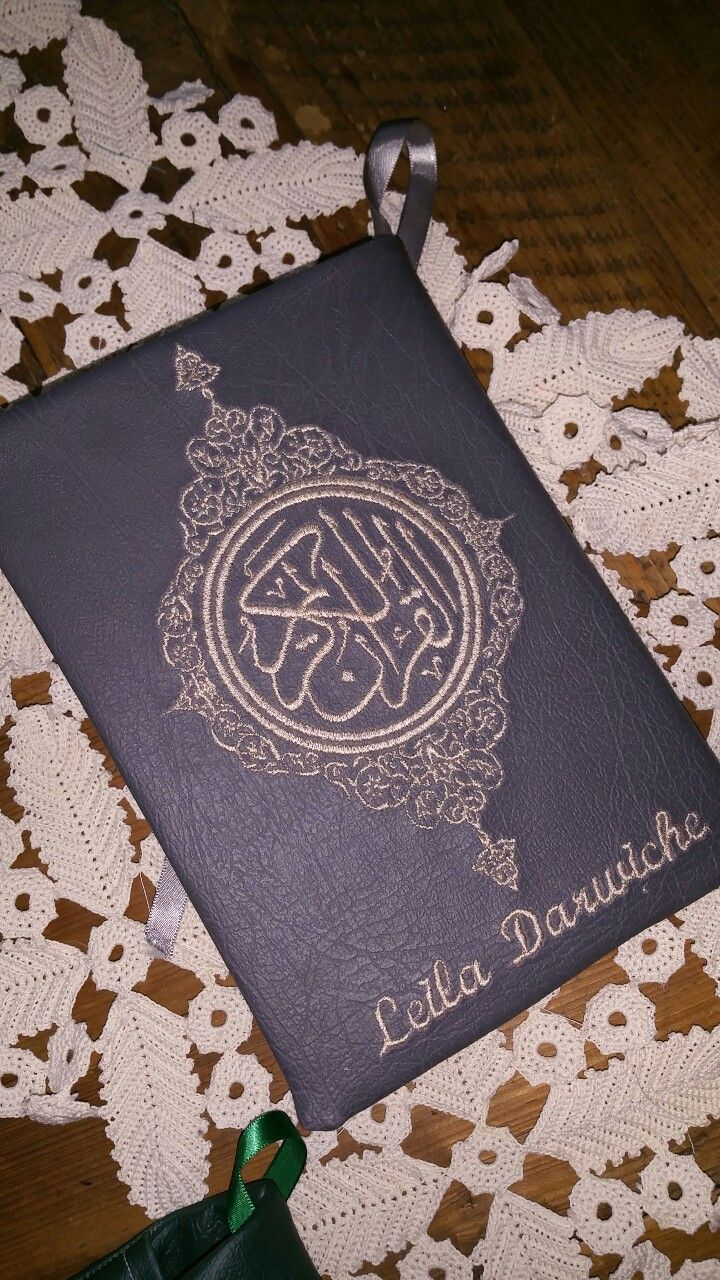 Personalized Quran cover