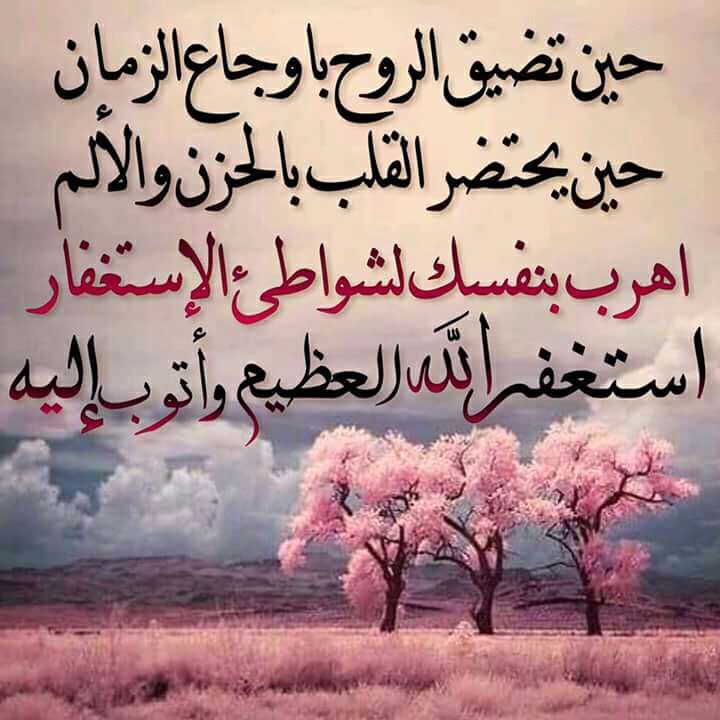 Pin By Ran Mori On استغفر الله العظيم رب العرش العظيم واتوب اليه Cool Words Arabic Calligraphy Words