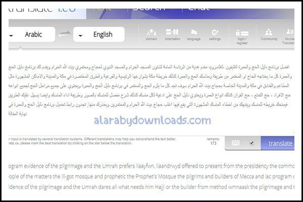 أفضل 10 مواقع ترجمة من إنجليزي لعربي وبالعكس ترجمة نصوص كاملة من انجليزي لعربي ومن عربي إلى انجليزي Free Translation Learn English Learning