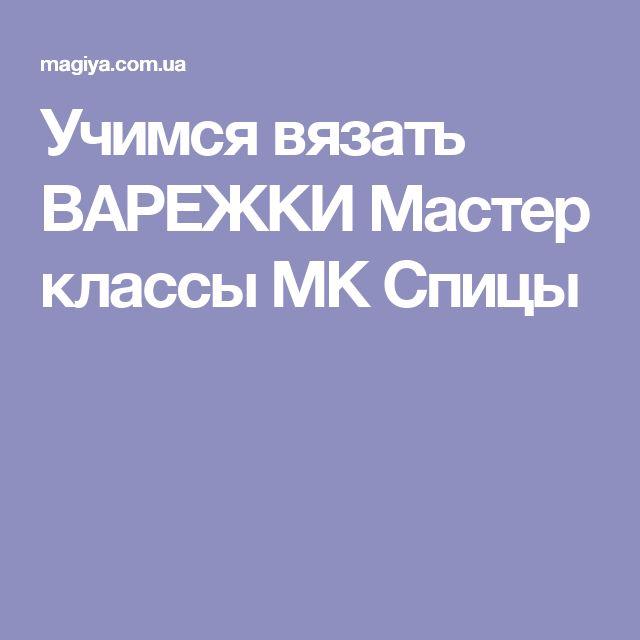 Учимся вязать ВАРЕЖКИ  Мастер классы МК Спицы