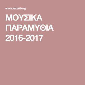 ΜΟΥΣΙΚΑ ΠΑΡΑΜΥΘΙΑ 2016-2017