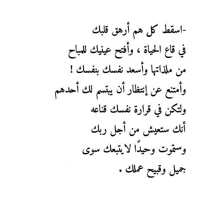 اسقط كل هم ارهق قلبك Cool Words Words Quotes