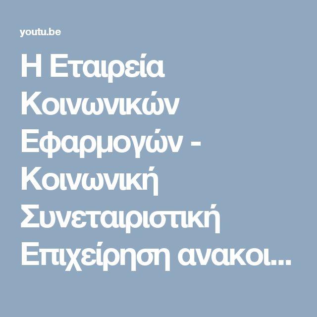 H Εταιρεία Κοινωνικών Εφαρμογών - Κοινωνική Συνεταιριστική Επιχείρηση ανακοινώνει ότι η υποβολή συμμετοχών για την 1η Διεθνή Καλλιτεχνική Έκθεση δια αλληλογραφίας (ποίηση- φωτογραφία- σκίτσο) παρατείνεται μέχρι και το τέλος Δεκεμβρίου του 2017. Πληροφορίες και υποβολή συμμετοχών στο info@ekief.gr ( τηλέφωνο επικοινωνίας 6944-18.17.72)