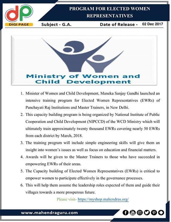 #DP | IBPS SO : Program For Elected Women Representatives | 02 - 12 - 2017  http://www.mahendraguru.com/2017/12/dp-ibps-so-memorandum-of-understanding1.html