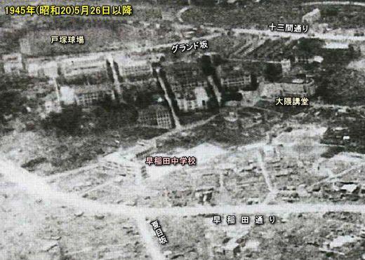 早稲田上空19450526-.jpg