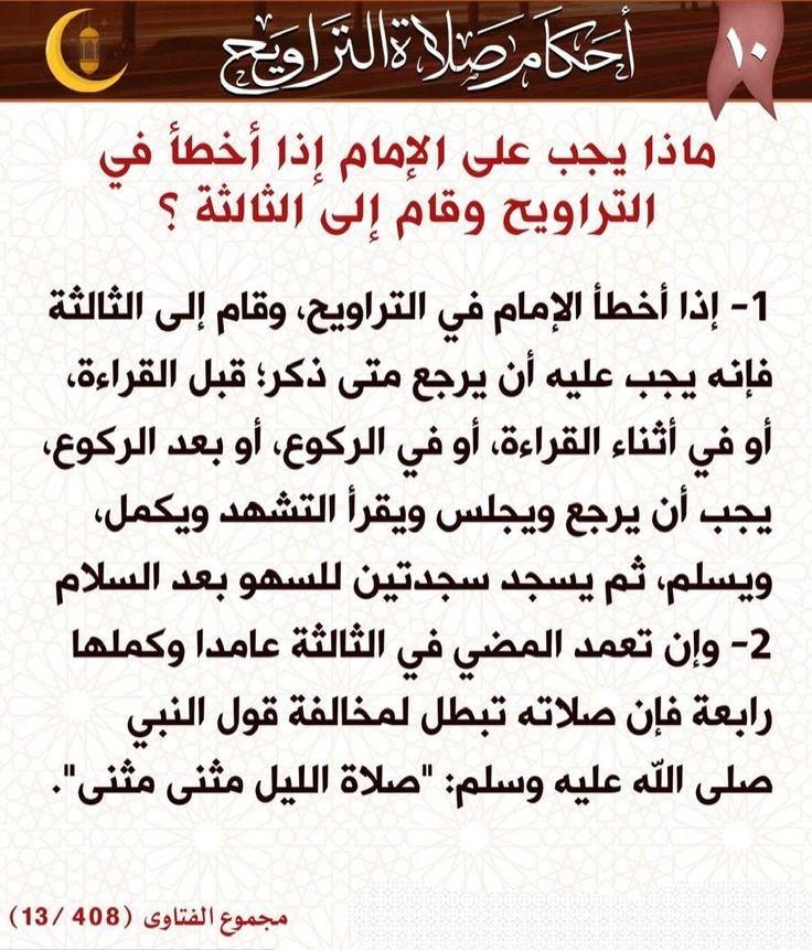 تحميل كتاب هداية الرحمن فى تيسير شرح احكام التجويد للاطفال
