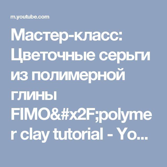 Мастер-класс: Цветочные серьги из полимерной глины FIMO/polymer clay tutorial - YouTube