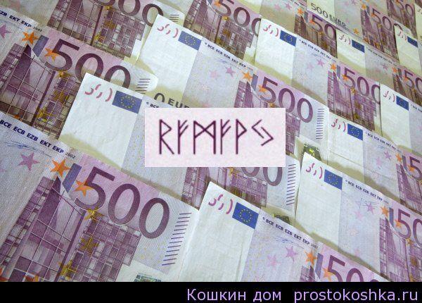 Автор Saneya Рабочие руны Райдо — приближение, движение Феху — денег (благ) Маназ — к человеку (пишущему формулу) Феху — деньги (блага) Вуньо…
