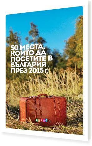 50 места, които да посетите в България през 2015 г. с peika.bg